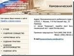 Жителя Тольятти заподозрили в атаке на сайт Хамовнического суда