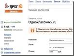 """""""Одноклассники"""" отказались от """"Яндекс.Денег"""""""