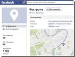 Глава Костромы добился от Facebook исправления ошибки