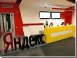 "За найденные на сервисах ""Яндекса"" уязвимости назначили награду"