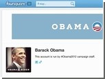 Барак Обама завел аккаунт в Foursquare