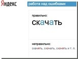 """""""Яндекс"""" научит пользователей правописанию"""