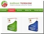 Чеченские провайдеры заблокировали YouTube