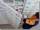 """""""Почта России"""" внедрит """"официальные электронные ящики"""""""