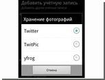 Приложения Twitter оставят без поддержки сторонних фотохостингов