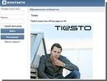 """Диджей Tiesto завел страницу в соцсети """"ВКонтакте"""""""