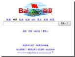 """Китайский поисковик """"установил"""" флаг КНР на спорных островах"""