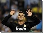 """""""Реал"""" отказался продавать Роналду за 200 миллионов евро"""