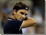 Роджер Федерер вылетел с US Open