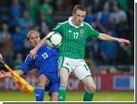 Северная Ирландия лишилась троих футболистов перед игрой с Россией