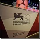 """Венецианский кинофестиваль: победа """"священной"""" Италии"""