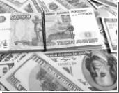 Курс доллара рухнул по отношению к рублю