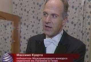 В Национальной опере звучала скрипка Страдивари