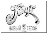 """На MTV-Россия премьера! Сериал """"Клуб"""": второй сезон"""
