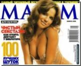 Алекса разделась для мужского журнала MAXIM