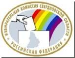 Довыборы в Верх-Исетском одномандатном округе, скорее всего, будут признаны несостоявшимися, - Владимир Мостовщиков