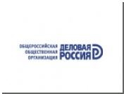 """Ради поддержки бизнеса """"Единой России"""" придется переписать программу"""