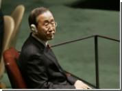Пан Ги Мун назначен генсеком ООН