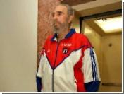 Фидель Кастро опроверг слухи о своей кончине