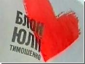 Блок Юлии Тимошенко предложил ликвидировать на Украине все символы советской эпохи