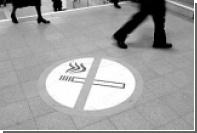 Свобода от табака