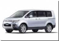 Mitsubishi представила минивэн Delica D:5