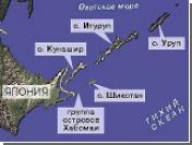 Японские дипломаты в замешательстве - глава МИД смягчил территориальные претензии к России