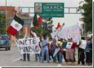 Мексиканский президент решил разогнать демонстрантов