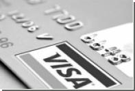 Visa раздает карточки инвесторам