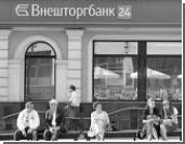 Внешторгбанк ждет Путина