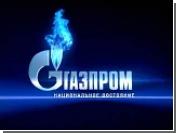 """""""Газпром"""" собирает в Германии деньги на новые приобретения"""