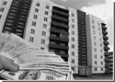 Россияне инвестируют в жилье