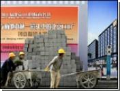 Китаю удалось замедлить рост экономики