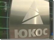 """Долг """"ЮКОСа"""" увеличили на 4 миллиарда долларов"""