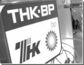 ТНК-ВР узнала тайны России