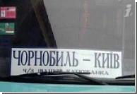 Из Киева в Чернобыль теперь можно доехать на обычной маршрутке
