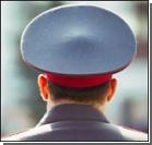 Женщину посадят за надругательство над милиционером