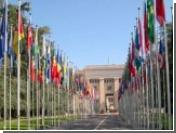 Охрана ООН усилена в связи с угрозой теракта