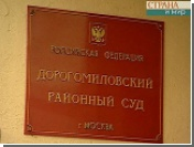 Москвичка, сбившая на машине сотрудника ГИБДД, отказалась от амнистии