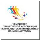 Четвертый чемпионат харьковской Ассоциации «Журналистская инициатива» по мини-футболу начнется 22 октября!