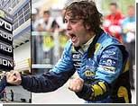 """Испанский гонщик Фернандо Алонсо стал двукратным чемпионом мира в """"Формуле-1"""""""