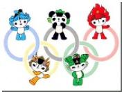 """Талисманы пекинской Олимпиады перестанут быть """"Друзьями"""""""