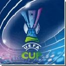 Сегодня состоялась жеребьевка группового раунда Кубка УЕФА