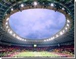 Москве подарили финал Лиги чемпионов-2008