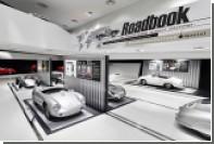 Porsche раскроет посетителям секреты своего музея