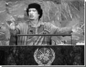 Смерть Каддафи открыла новую эпоху в глобальном противостоянии