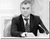 Вячеслав Володин: В Думе шансы у всех одинаковые
