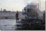 Атаку на гуманитарный конвой в Алеппо назвали инсценировкой