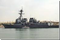 Американский эсминец повторно обстреляли у берегов Йемена