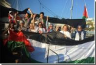 Израильские военные перехватили яхту с пропалестинскими активистками